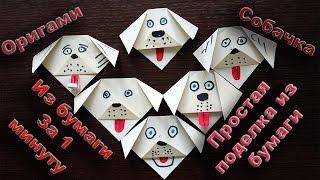 Как сделать Оригами Собачка из бумаги Оригами Собака для начинающих  поделки из бумаги для детей