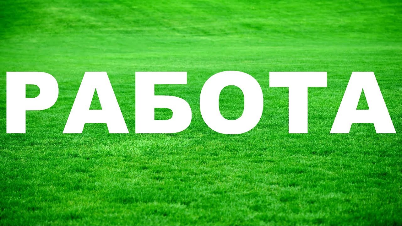 работа в москве от прямых работодателей от 60000 рублей вахта