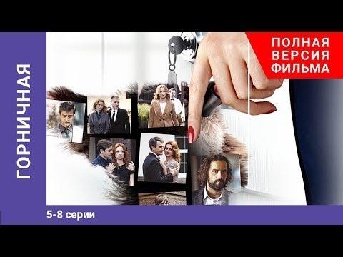 Горничная сериал смотреть онлайн бесплатно в хорошем качестве