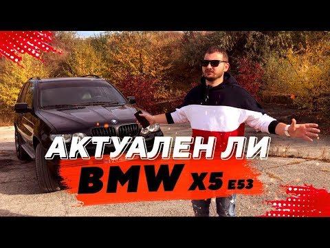 BMW X5 E53 3.0D ЧЕСТНЫЙ ОТЗЫВ ОТ ВЛАДЕЛЬЦА. СТОИТ ЛИ ПОКУПАТЬ БМВ Х5 е53 В 2019 ГОДУ?!