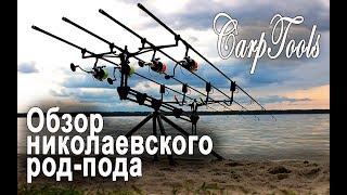 Обзор николаевского род-пода CarpTools.