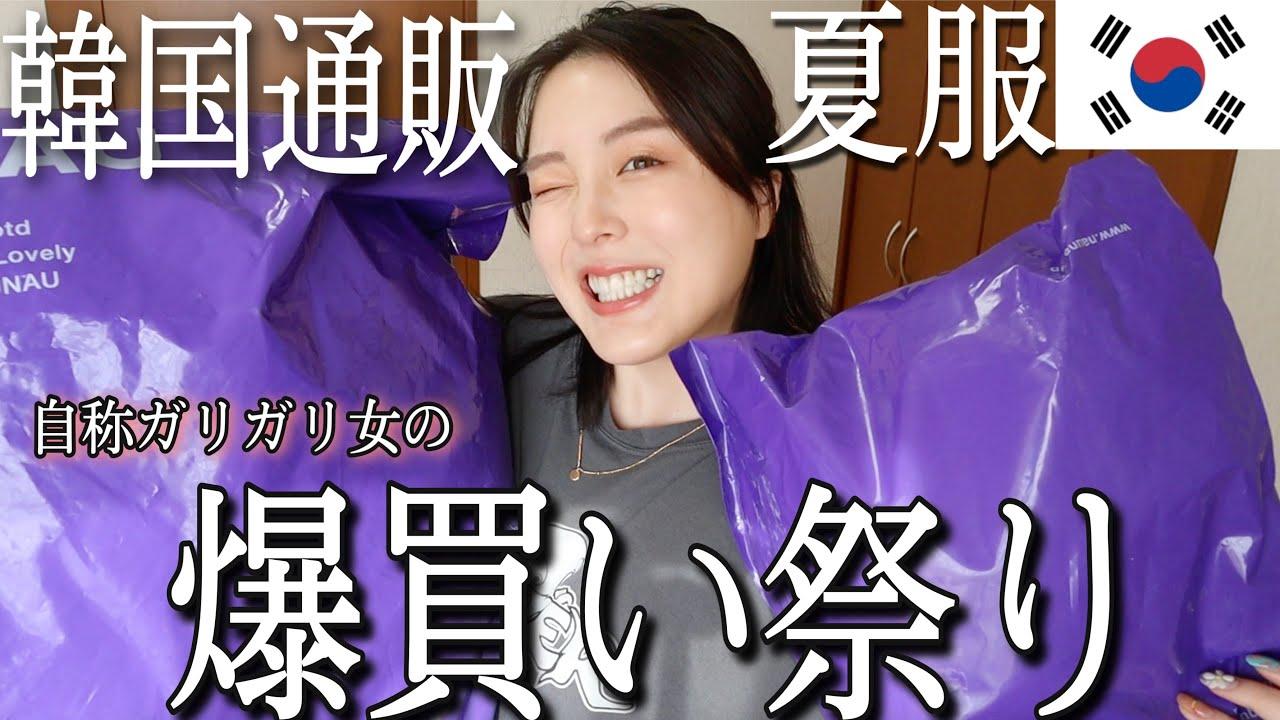 夏やけん韓国通販で3万円分爆買いやってみた!!(いえーい)