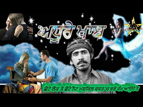 ਅਧੂਰੇ ਖਵਾਬ/adhure khawab/Punjabi creations/True art