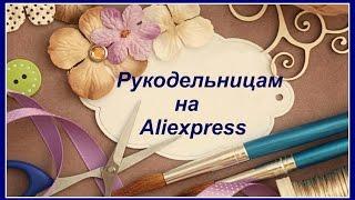 видео Алиэкспресс инструменты для декупажа