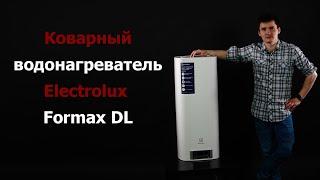 Electrolux EWH Formax DL - обзор водонагревателя