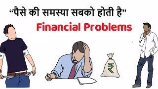 Paise ki Samasya, पैसे की समस्या और इसका उपाय - आर्थिक शिक्षा (फाइनेंसियल एजुकेशन)