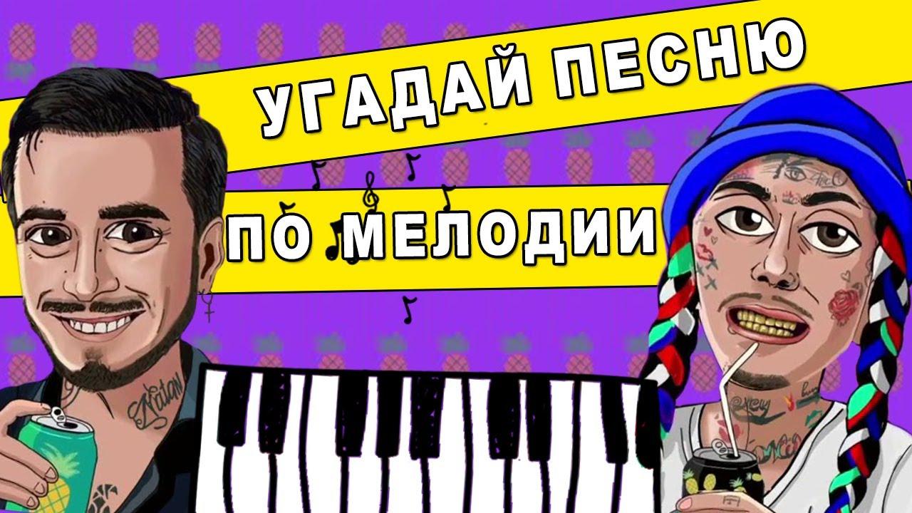 Угадай песню по мелодии за 10 секунд | Угадай песню по мелодии пианино №9 Ганвест Клава Кока Miyagi