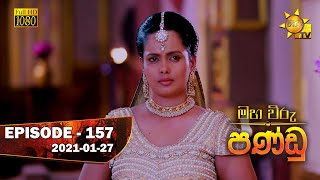 Maha Viru Pandu | Episode 157 | 2021-01-27 Thumbnail