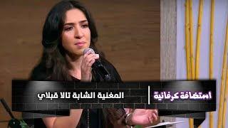 المغنية الشابة تالا قبلاي