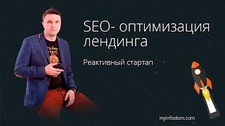 видео on page оптимизация
