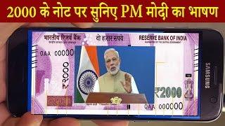 Modi speech on 2000 Notes  नोट पर देखिये  पीएम मोदी का भाषण