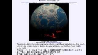 2014年 8月5日 「紀元前40億年:ボコボコの地球」-Astronomy Picture of the Day