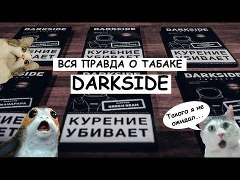 ВСЯ ПРАВДА О ТАБАКЕ DARKSIDE / ДАРКСАЙД