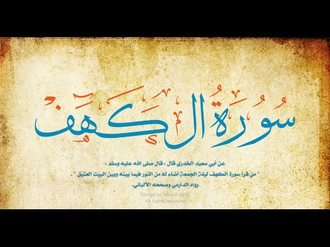 018 Surah Al Kahf Full with Spanish Translation... سورة الكهف