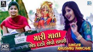 Mari Mata Ek Dado Evo Lavshe (Full VIDEO) | Latest Gujarati Hit Song | Khushbu Panchal
