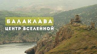 видео Крепость Чембало. Балаклава достопримечательности. Крепости Крыма