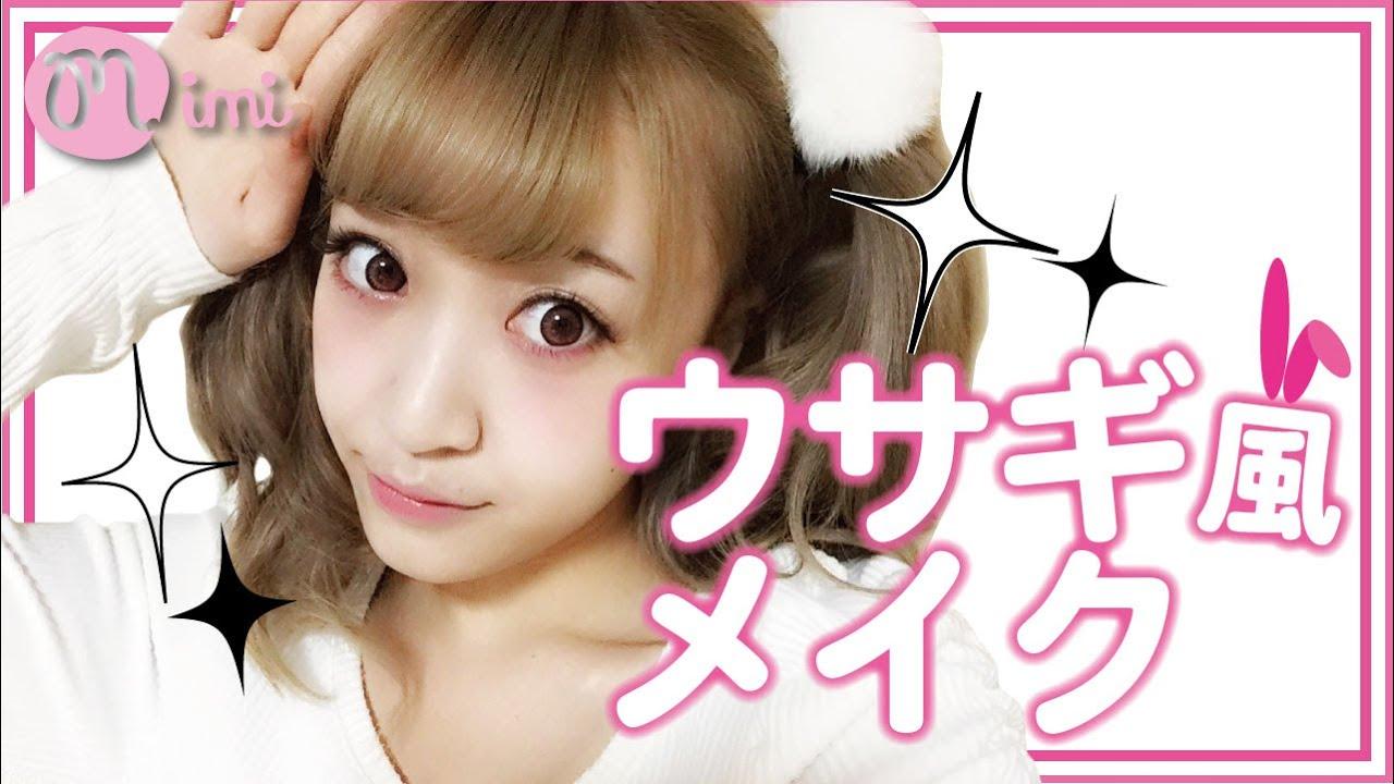 うさぎ風メイクの仕方 saaya編 ,How to make up,♡mimiTV♡
