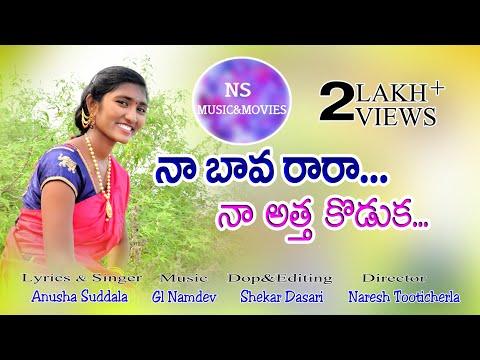 Naa Bava Rara  Na Attha Koduka Full Song 2020 Llsuper Hit Telugu Folk Song Ll Ns Music&movies
