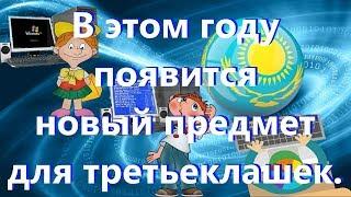В Казахстане с третьего класса появится новый предмет. Информационно-коммуникационные технологии.