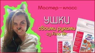 Мастер-класс: Ободок с Ушками из Полимерной Глины FIMO/Polymer Clay Tutorial. Как Купить Монастырский Чай в Чите