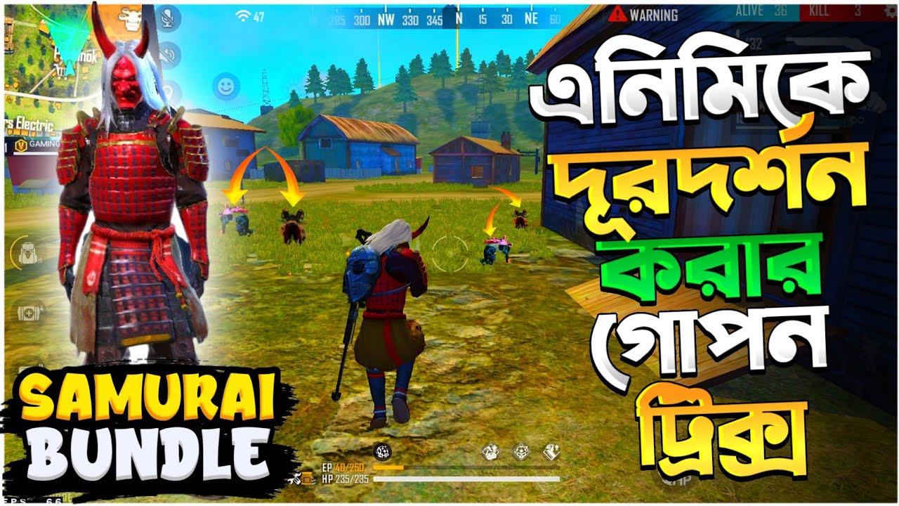 সঠিকভাবে দর্শন করে এনিমি কে মারার নিয়ম😁- FreeFire Best Funny Video Bangla By @Gaming With Talha