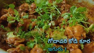 ' Kodi kura Iguru ' - Godavari style |Chicken curry | Chicken recipes|Cookingcult|YouTube|
