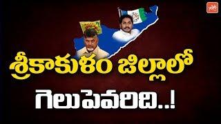 Srikakulam District Elections Survey | TDP, YCP, Janasena | Elections Survey 2019 | AP CM | YOYO TV