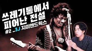 [전설의 3J : 지미핸드릭스] 지미핸드릭스라고 쓰고 기타의 신이라고 읽는다! 전설의 기타리스트 지미헨드릭스 특집 | 당민리뷰