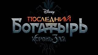 """Музыка из фильма """" Последний богатырь: Корень зла"""""""