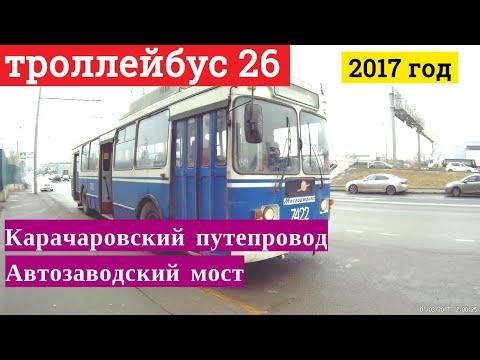 Троллейбус 26 Карачаровский путепровод - Автозаводский мост
