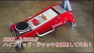 ARCAN HJ3000JP ハイブリッド・ジャッキを使用してみた!