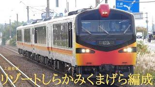 キハ40系リゾートしらかみくまげら編成(上飯島駅)【高画質】