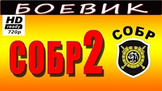 СОБР 2 2016 русский боевик 2016 russian films 2016 boevik