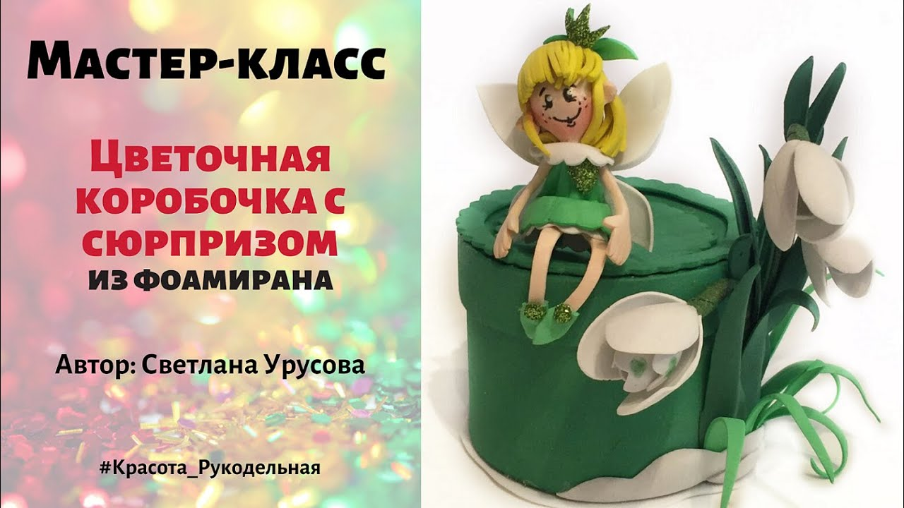 """МК """"Цветочная коробочка с сюрпризом"""". Светлана Урусова ..."""