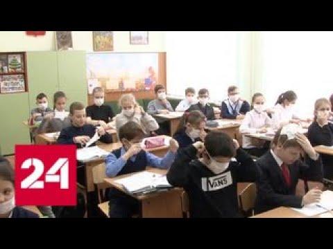 Вспышка ОРВИ в Саратове. Во всех школах города объявлен карантин - Россия 24 - Смотреть видео онлайн