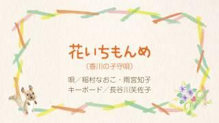 花いちもんめ(香川の子守唄) 『 子守唄さん こんにちは 』 NPO法人日本子守唄協会 編著より