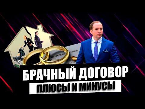 Брачный договор. Плюсы и минусы. Адвокат Сергей Жорин