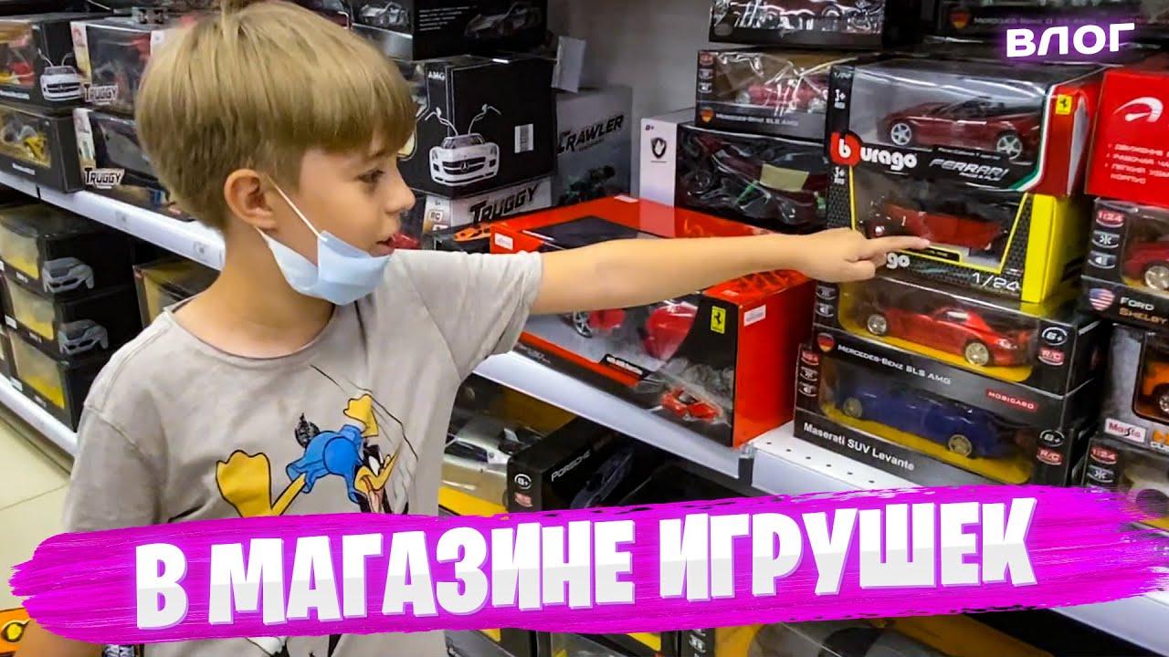 В МАГАЗИНЕ ИГРУШЕК // ШОППИНГ ВЛОГ 2 //  Рыжий кот