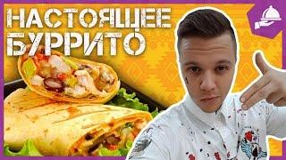 ОБЗОР МЕКСИКАНСКОЙ ЕДЫ / РЕСТОРАН ПАНЧО