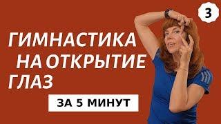 Как убрать морщины вокруг глаз Упражнения для век Гимнастика для лица Екатерины Федоровой
