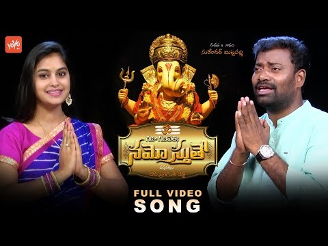 Ganaa Ganapathi Namosthuthe Devotional Song By Mittapalli Surender   Telugu Devotionals   YOYO TV