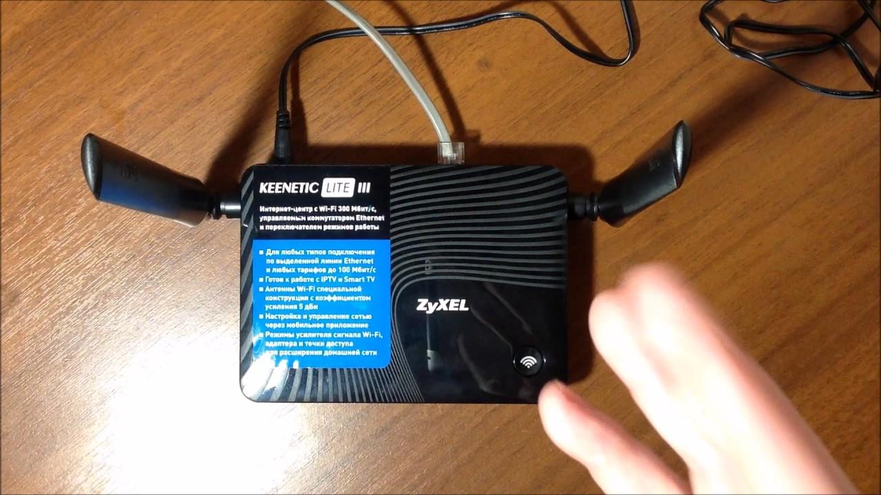 Обзор роутера ZyXEL Keenetic Lite III