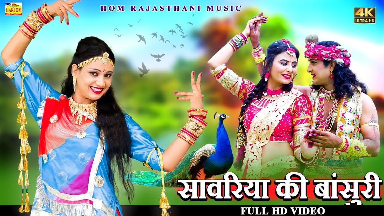SAAWRIYA KI BAANSURI NEW VIDEO SONG - Shambhu Meena, Yuvraj Mewadi   Latest Rajasthani Dj Song 2021