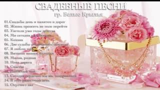 Свадебные Песни CD2 - Белые Крылья