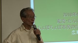 20180412 UPLAN 広瀬隆「明治150年の驕慢を斬る:日本近現代史の本当の話」