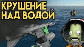 Крушение Над Водой - КАРЬЕРА В KSP #14 | ПРОХОЖДЕНИЕ KERBAL SPACE PROGRAM