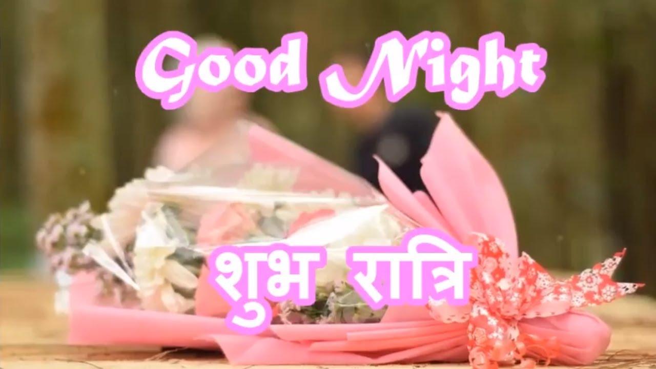 Good Night Love Shayariगड नईट शयरwhatsapp