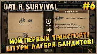 Наконец-то Транспорт!  Лагерь Бандитов, Инструменты! [Day R Survival] #6