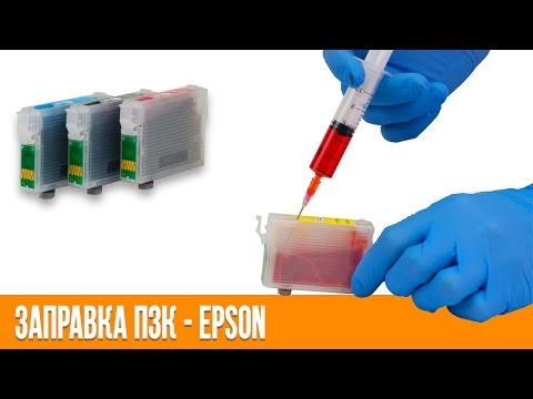 Заправка ПЗК (перезаправляемых картриджей) Epson