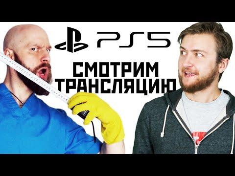 Премьера PlayStation 5. Карантинный просмотр с Алексеем Макаренковым и Артемом Комолятовым